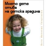 Как да помогна на моето дете да се подготви за детската градина?