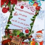 Коледен концерт - галерия
