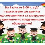 Тържествено връчване на удостоверенията за задължително предучилищно образование
